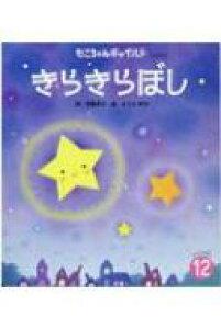 きらきらぼし もこちゃんチャイルド うたのえほん 12 / 武鹿悦子 【絵本】