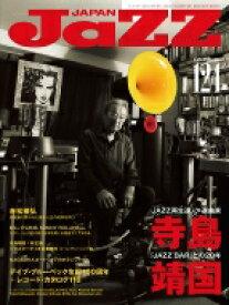 JAZZ JAPAN (ジャズジャパン)vol.124 2021年 1月号 / JaZZ JAPAN編集部 【雑誌】