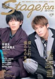 Stagefan Vol.10【表紙:岸優太&神宮寺勇太】[メディアボーイムック] 【ムック】
