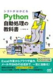 【送料無料】 シゴトがはかどるPython自動処理の教科書 / クジラ飛行机 【本】