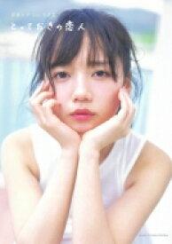 齊藤京子1st写真集 とっておきの恋人 / 齊藤京子 【本】