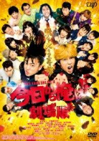 今日から俺は!!劇場版 DVD通常版(1枚組) 【DVD】
