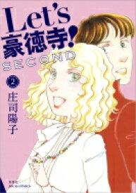 Let's豪徳寺!second 2 ジュールコミックス / 庄司陽子 ショウジヨウコ 【コミック】