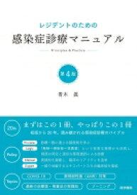 【送料無料】 レジデントのための感染症診療マニュアル 第4版 / 青木眞 【本】