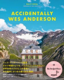 【送料無料】 ウェス・アンダーソンの風景(仮) Accidentally Wes Anderson / ワリー・コーヴァル 【本】