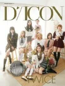 【送料無料】 Dicon vol.7 TWICE写真集『YOU ONLY LIVE ONCE』JAPAN EDITION / TWICE 【本】