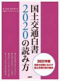 【送料無料】 国土交通白書2020の読み方 / 堀与志男 【本】