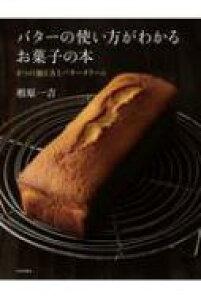 バターの使い方がわかるお菓子の本 4つの加え方とバタークリーム / 相原一吉 【本】