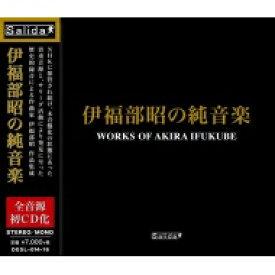 【送料無料】 伊福部 昭(1914-2006) / 伊福部 昭の純音楽(3CD) 【CD】