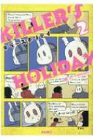KILLER'S HOLIDAY 2 コミックELMO / 松 (A・TYPEcorp.) 【本】