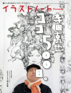 イラストノート Premium 描く人のためのメイキングマガジン SEIBUNDO MOOK / イラストノート編集部 【ムック】