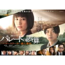 【送料無料】 連続ドラマW パレートの誤算 〜ケースワーカー殺人事件 DVD-BOX 【DVD】