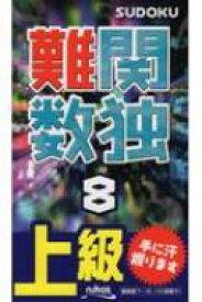 難関数独 8 【新書】