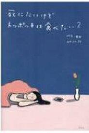 死にたいけどトッポッキは食べたい 2 / ペク・セヒ 【本】