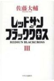 【送料無料】 レッドサンブラッククロス 3 / 佐藤大輔 【本】