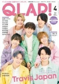 QLAP! (クラップ) 2021年 4月号 【表紙:Travis Japan】 / QLAP!編集部 【雑誌】