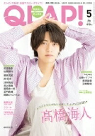 QLAP! (クラップ) 2021年 5月号 【表紙:高橋海人(King & Prince)】 / QLAP!編集部 【雑誌】