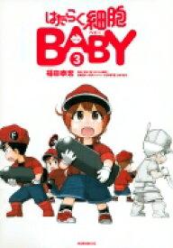 はたらく細胞BABY 3 モーニングKC / 福田泰宏 【コミック】