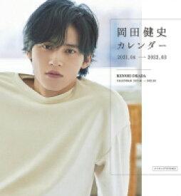 【送料無料】 岡田健史カレンダー2021.04‐2022.03(DVD付) / 岡田健史 【本】