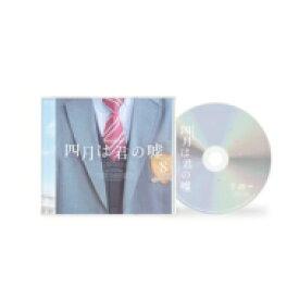 【送料無料】 四月は君の嘘 / ミュージカル『四月は君の嘘』コンセプトアルバム 【CD】