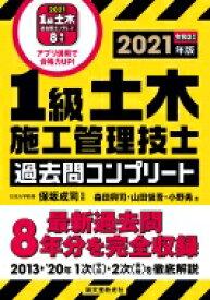 【送料無料】 1級土木施工管理技士過去問コンプリート 2021年版 / 保坂成司 【本】