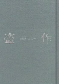 【送料無料】 ヨルシカ / 《ジャケット絵柄ステッカー付》 盗作 【初回限定盤】 【CD】
