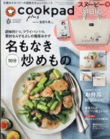 cookpad plus (クックパッドプラス) 2021年春号 / cookpad plus編集部 【雑誌】
