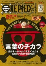 ONE PIECE magazine Vol.11 集英社ムック / 尾田栄一郎 オダエイイチロウ 【ムック】