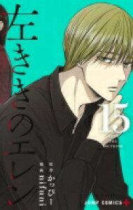 左ききのエレン 15 ジャンプコミックス / nifuni 【コミック】