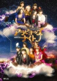 【送料無料】 BEYOOOOONDS / 演劇女子部「アラビヨーンズナイト」 【DVD】