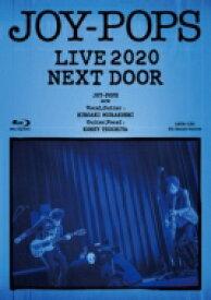 【送料無料】 JOY-POPS(村越弘明+土屋公平) / JOY-POPS LIVE 2020 NEXT DOOR (Blu-ray) 【BLU-RAY DISC】