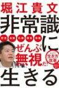 非常識に生きる / 堀江貴文 【本】