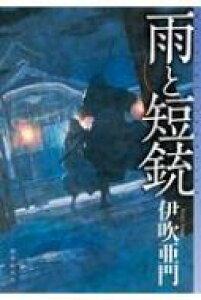 雨と短銃 ミステリ・フロンティア / 伊吹亜門 【本】