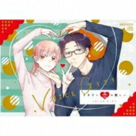 ヲタクに恋は難しい / ヲタクに恋は難しい「VOICE GIFT」 【CD】