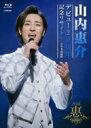 【送料無料】 山内惠介 ヤマウチケイスケ / デビュー20周年記念リサイタル@日本武道館(Blu-ray) 【BLU-RAY DISC】