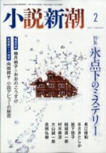 小説新潮 2021年 2月号 / 小説新潮編集部 【雑誌】