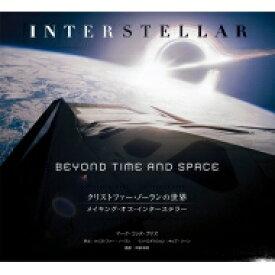 【送料無料】 クリストファー・ノーランの世界 メイキング・オブ・インターステラー(仮) BEYOND TIME AND SPACE 時空を超えて / マーク コッタ ヴァズ 【本】