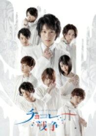 【送料無料】 舞台「チョコレート戦争〜a tale of the truth〜」DVD 【DVD】