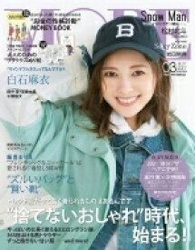 MORE (モア) 2021年 3月号 【表紙:白石麻衣】 / MORE編集部 【雑誌】
