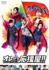 【送料無料】 オレたち応援屋!!(DVD2枚組) 【DVD】