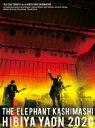 【送料無料】 エレファントカシマシ(エレカシ) / 日比谷野外大音楽堂2020 (Blu-ray) 【BLU-RAY DISC】