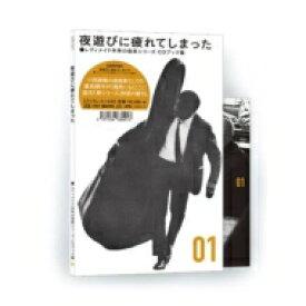 【送料無料】 レディメイド未来の音楽シリーズ CDブック篇 #01 夜遊びに疲れてしまった (CD+60頁ブックレット) 【CD】