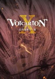 【送料無料】 VOICARION X 大阪歴史絵巻 〜孔明最後の一夜〜 【BLU-RAY DISC】