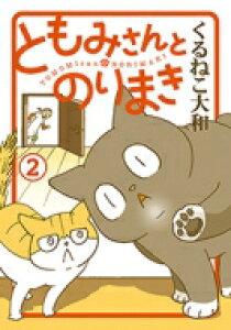 ともみさんとのりまき 2 バーズコミックスエクストラ / くるねこ大和 クルネコヤマト 【コミック】