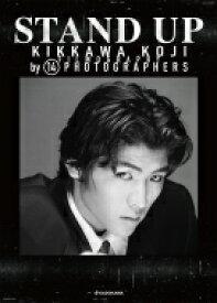 【送料無料】 STAND UP KIKKAWA KOJI FILMOGRAPHY by 14 PHOTOGRAPHERS / 吉川晃司 キッカワコウジ 【本】