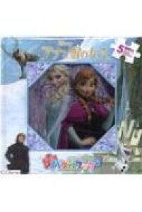 Disneyアナと雪の女王 ディズニーはじめてのパズルブック 【絵本】