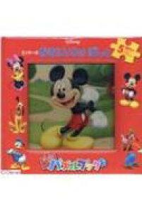 ミッキーのおきにいりのばしょ ディズニーはじめてのパズルブック 【絵本】