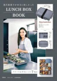 【送料無料】 滝沢眞規子が本当に欲しかった LUNCH BOX BOOK / ブランドムック 【ムック】