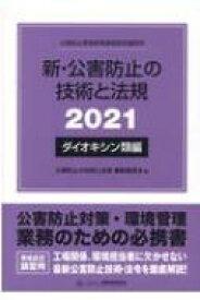 【送料無料】 新・公害防止の技術と法規 2021 ダイオキシン類編 / 公害防止の技術と法規編集委員会 【本】