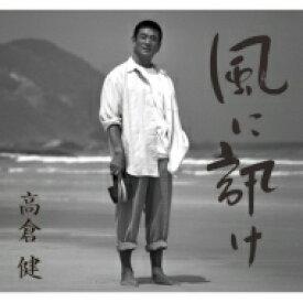 【送料無料】 高倉健 / 風に訊け −映画俳優・高倉 健 歌の世界−【初回限定盤】 【CD】